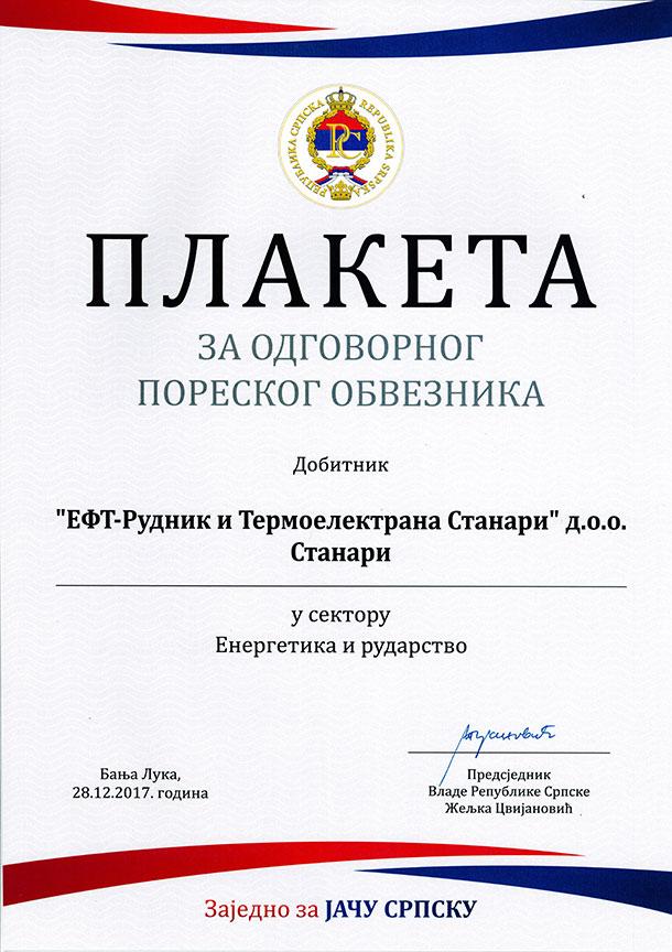 Плакета ЕТФ
